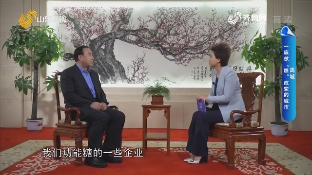 """【品牌馨对话】禹城:一座被""""糖""""改变的城市"""