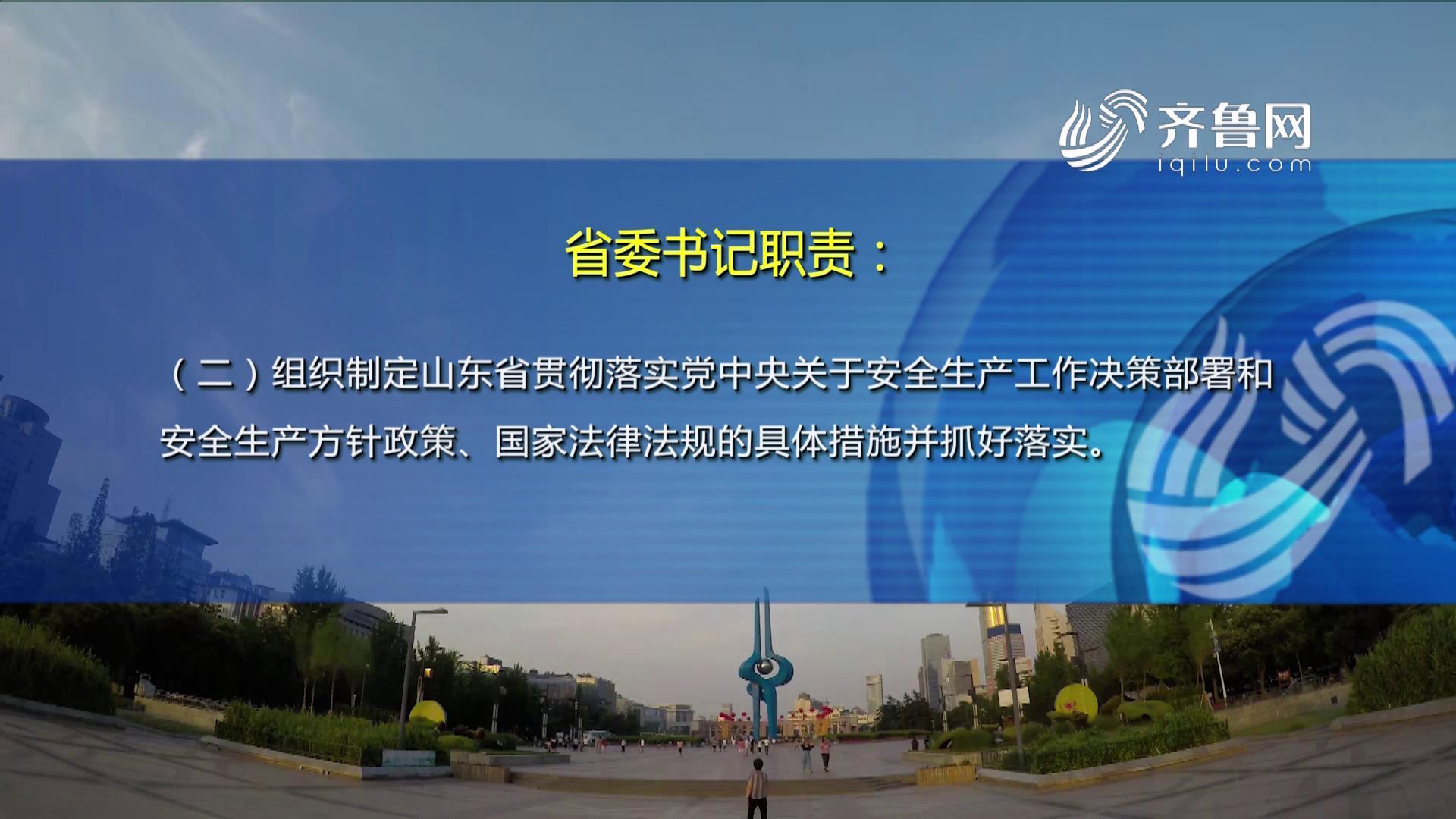 《问安齐鲁》20200426:《山东省党政领导干部安全生产工作职责》出台