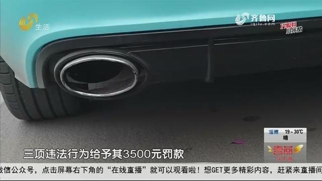 """潍坊:男子改装奥迪 网购排气筒上路""""炸街"""""""