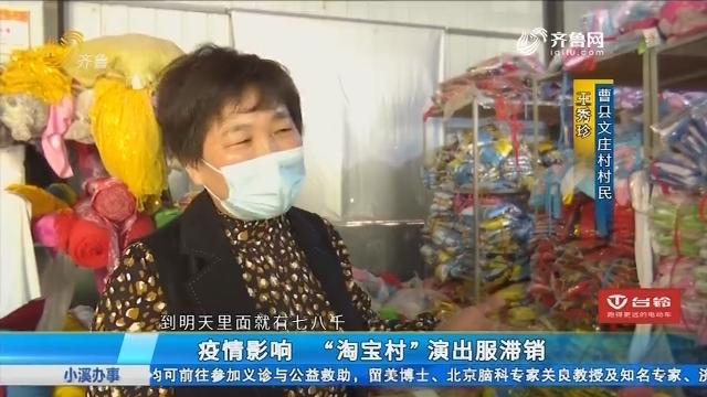 """曹县:疫情影响""""淘宝村""""演出服滞销"""