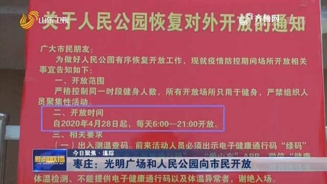 【今日聚焦·追踪】枣庄:光明广场和人民公园向市民开放