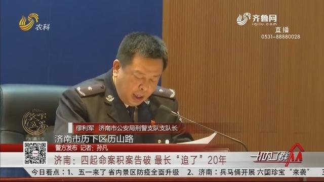 """【警方发布】济南:四起命案积案告破 最长""""追了""""20年"""