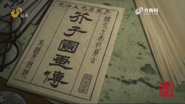 百年巨匠潘天寿第二期——《光阴的故事》20200428