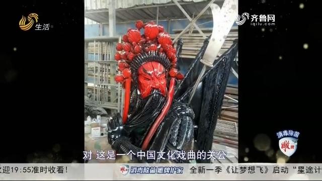 20200428《让梦想飞》:轮胎雕塑惟妙惟肖