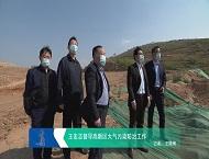 王宏志督导高新区大气污染防治工作