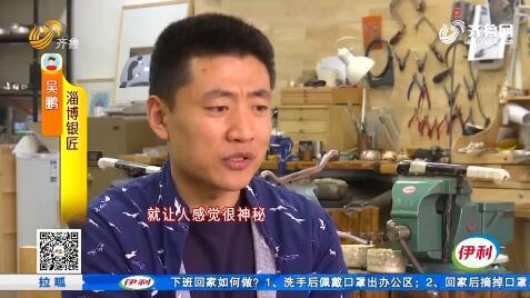 淄博:做银壶的年轻人