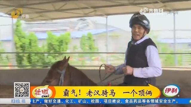 寿光:霸气!老汉骑马 一个顶俩
