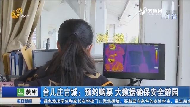 台儿庄古城:预约购票 大数据确保安全游园