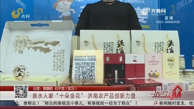 """泉水人家""""十朵金花"""" 济南农产品创新力量"""