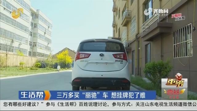 """【重磅】潍坊:三万多买""""丽驰""""车 想挂牌犯了难"""