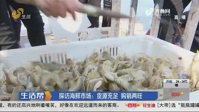 探访海鲜市场:货源充足 购销两旺