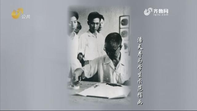 百年巨匠潘天寿第三期——《光阴的故事》20200429