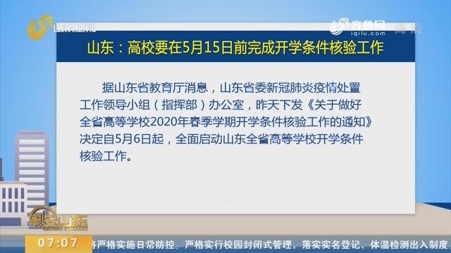 山东:高校要在5月15日前完成开学条件核验工作