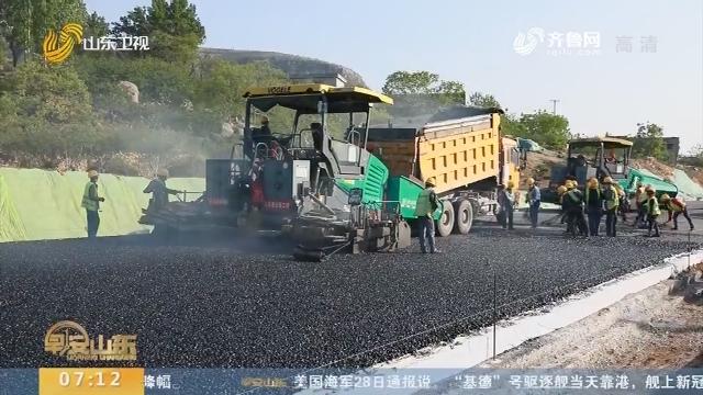 新台高速开足马力全面开工 预计今年年底通车