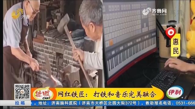 网红铁匠:打铁和音乐完美融合