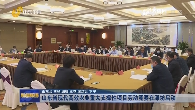 山东省现代高效农业重大支撑性项目劳动竞赛在潍坊启动