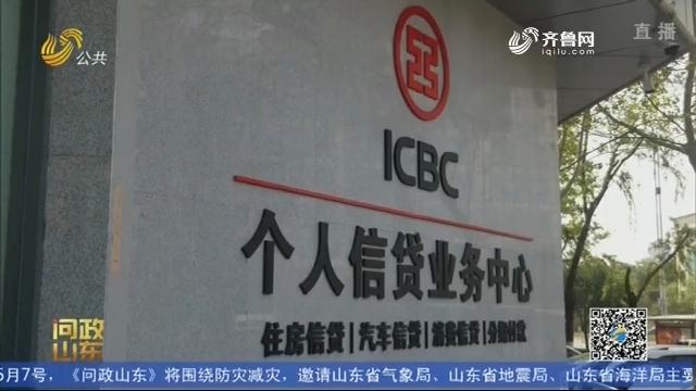 问政回头看:中国人民银行济南分行迅速整改落实
