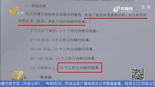 【问政山东】保单齐全却遭拒赔 保险公司:我们换一把手了