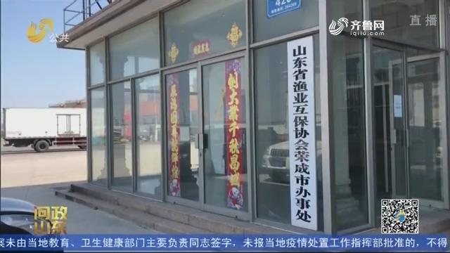 【问政山东】荣成:许可证年审要买指定保险 否则过不了