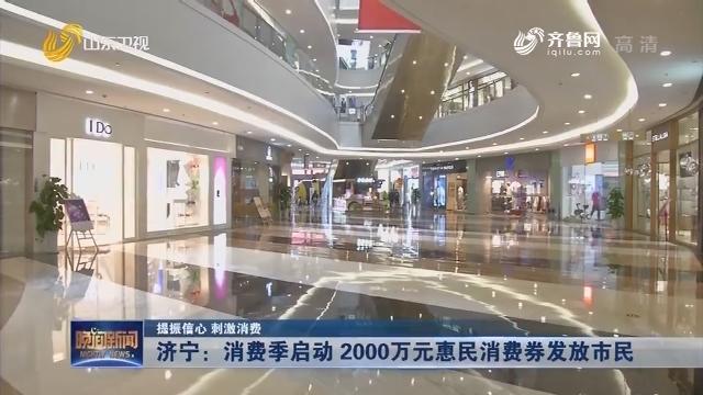 【提振信心 刺激消费】济宁:消费季启动 2000万元惠民消费券发放市民