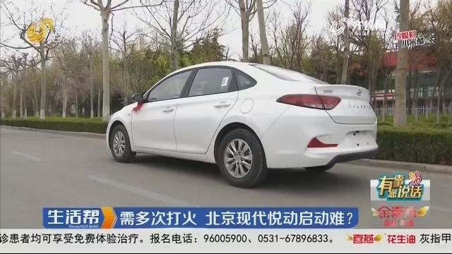 【有事您说话】潍坊:需多次打火 北京现代悦动启动难?