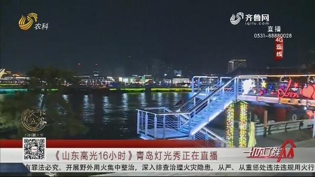《山东高光16小时》青岛灯光秀正在直播