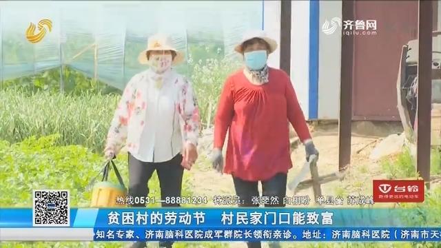 菏泽:贫困村的劳动节 村民家门口能致富