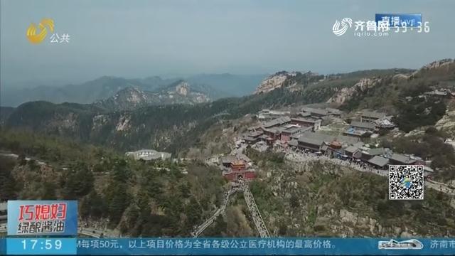 泰山景区已暂停售票 部分未预约游客将无法登山