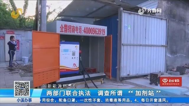 """济南:市民举报 小区附近有""""黑油站"""""""