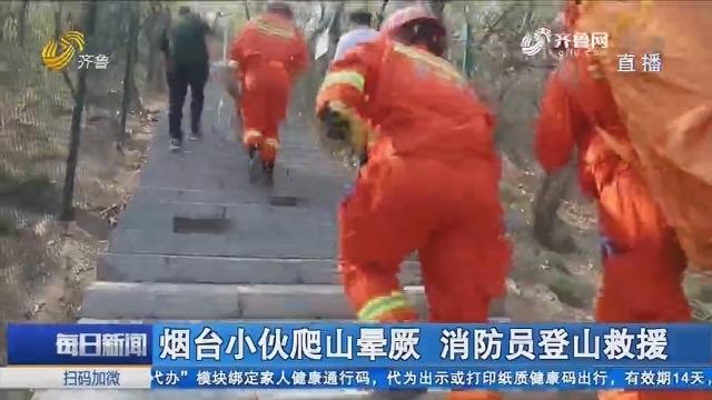 烟台小伙爬山晕厥 消防员登山救援