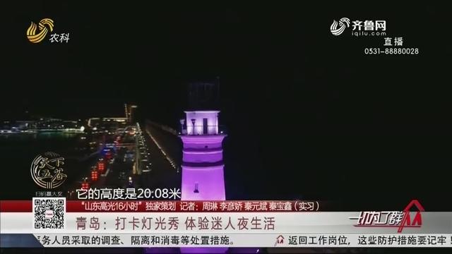 """【""""山东高光16小时""""独家策划】青岛:打卡灯光秀 体验迷人夜生活"""