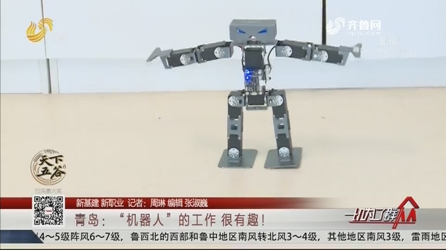 """【新基建 新职业】青岛:""""机器人""""的工作 很有趣!"""