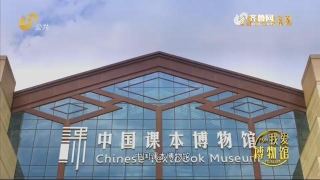 中国课本博物馆——《光阴的故事》我爱博物馆 20200502