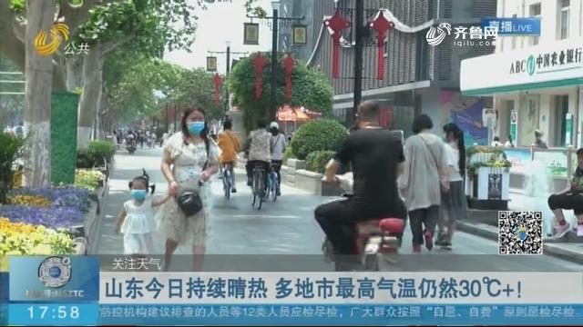 山东5月3日持续晴热 多地市最高气温仍然30℃+!