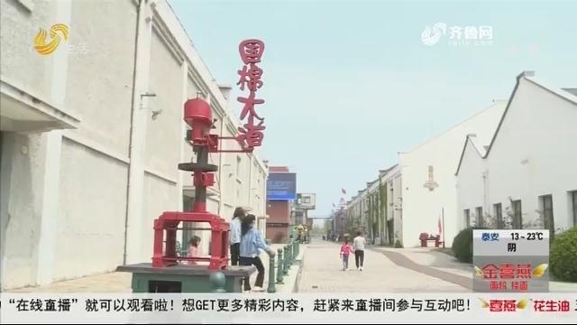 """复古工业风!青岛纺织谷成""""网红""""打卡地"""