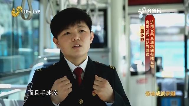 """20200503《齐鲁先锋》:孟苓菲——情暖""""十米车厢"""""""