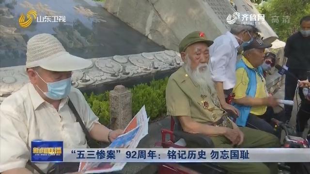 """""""五三惨案""""92周年:铭记历史 勿忘国耻"""