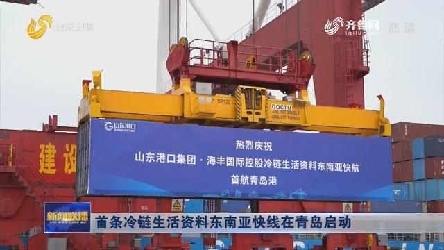 首条冷链生活资料东南亚快线在青岛启动