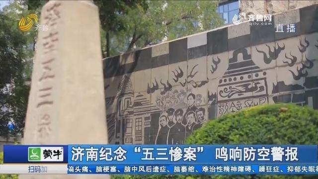 """济南纪念""""五三惨案"""" 鸣响防空警报"""