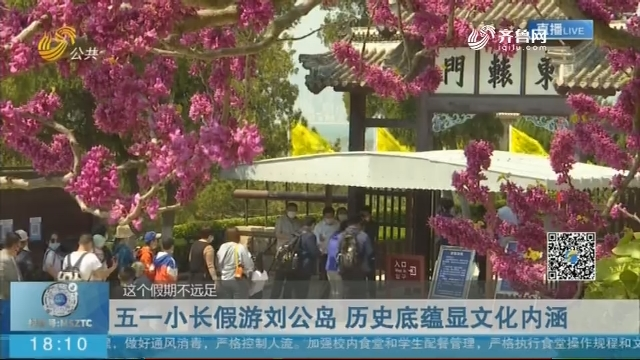 五一小长假游刘公岛 历史底蕴显文化内涵