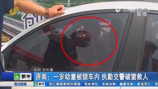 济南:一岁幼童被锁车内 执勤交警破窗救人