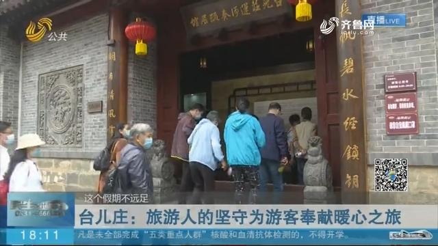 台儿庄:旅游人的坚守为游客奉献暖心之旅