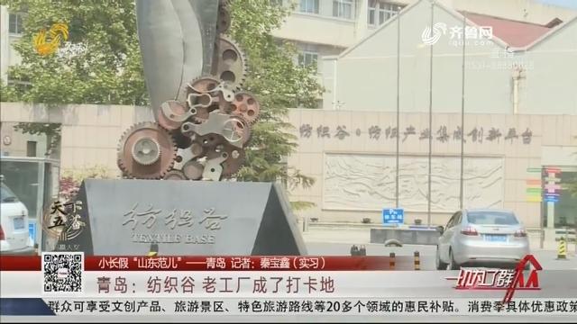 """【小长假""""山东范儿""""——青岛】青岛:纺织谷 老工厂成了打卡地"""