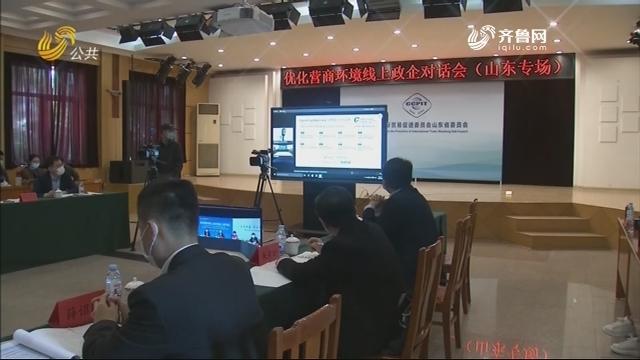 """【品牌新动能】山东:线上政企对话 为外资外贸企业开""""处方"""""""