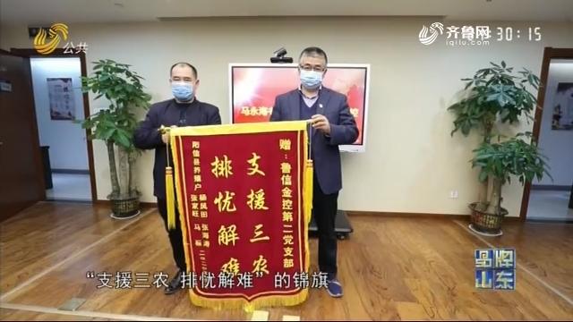 """【品牌新势力】鲁信金控:普惠金融 支援""""三农"""""""