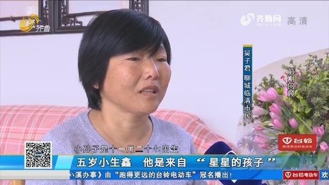 """聊城:五岁小生鑫 他是来自""""星星的孩子"""""""