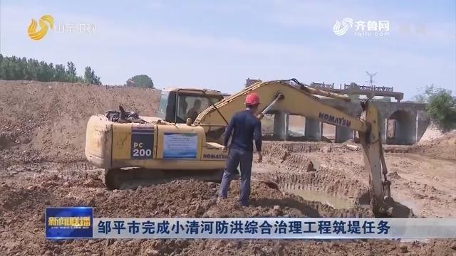 邹平市完成小清河防洪综合治理工程筑堤任务