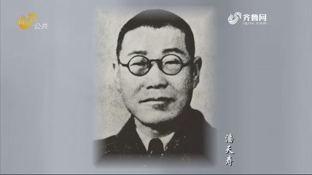 百年巨匠潘天寿第四期——《光阴的故事》20200504