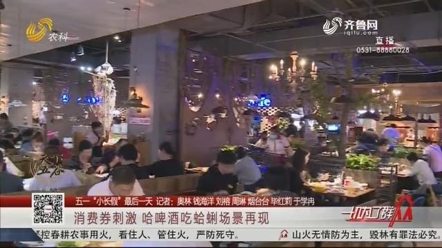 """【五一""""小长假"""" 最后一天】消费券刺激 哈啤酒吃蛤蜊场景再现"""