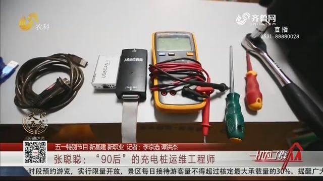 """【五一特别节目 新基建 新职业】张聪聪:""""90后""""的充电桩运维工程师"""